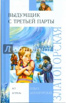 Златогорская Ольга Владимировна Выдумщик с третьей парты