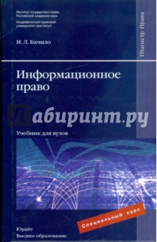 Бачило Иллария Лаврентьевна Информационное право: учебник для вузов