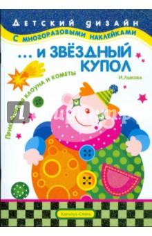 Лыкова Ирина Александровна …И звездный купол. Приключения клоуна и кометы