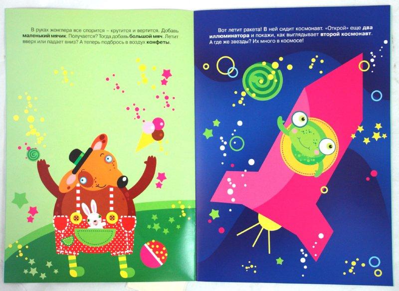 Иллюстрация 1 из 13 для …И звездный купол. Приключения клоуна и кометы - Ирина Лыкова   Лабиринт - книги. Источник: Лабиринт
