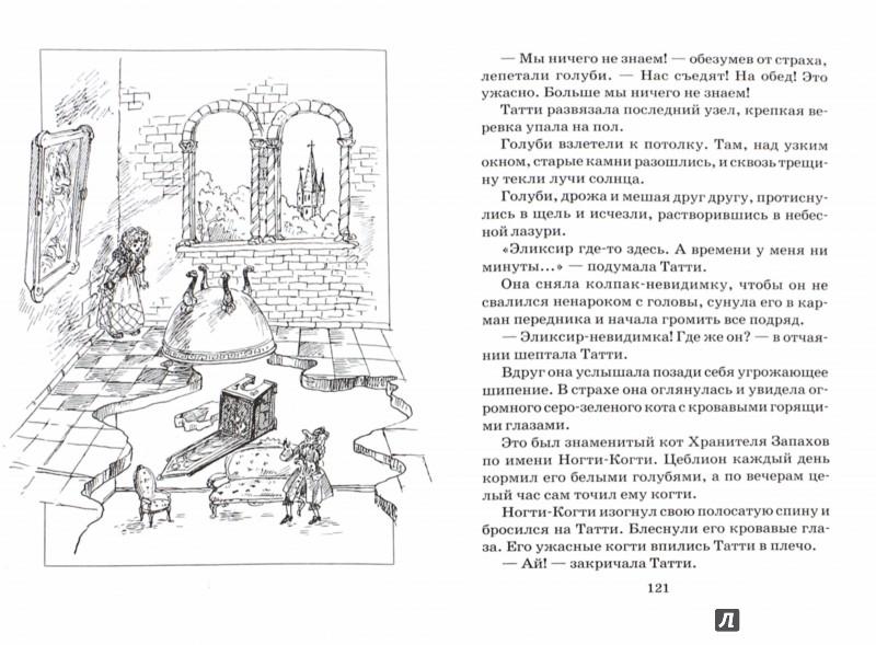 Иллюстрация 1 из 26 для Пока бьют часы. Сестра и сестрички - Софья Прокофьева   Лабиринт - книги. Источник: Лабиринт