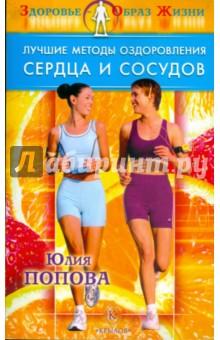 Попова Юлия Сергеевна Лучшие методы оздоровления сердца и сосудов