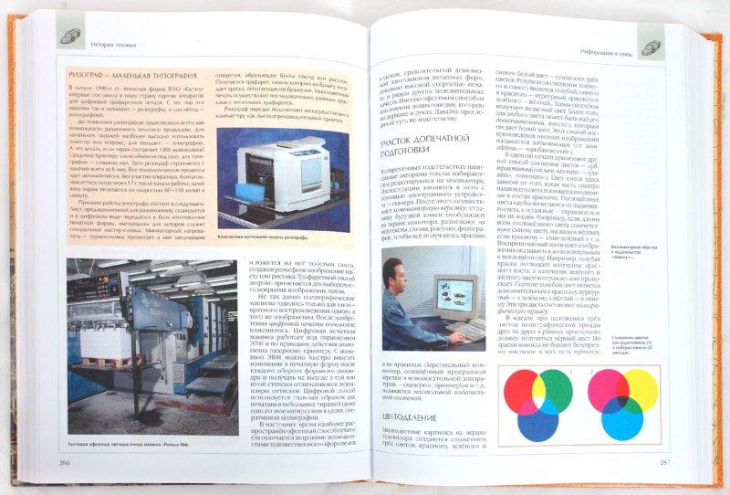 Иллюстрация 1 из 40 для Энциклопедия для детей. Техника. Том 14 | Лабиринт - книги. Источник: Лабиринт