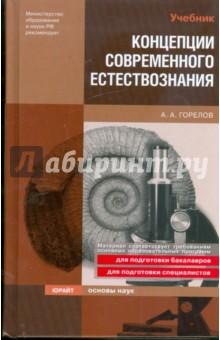 Горелов Анатолий Алексеевич Концепции современного естествознания