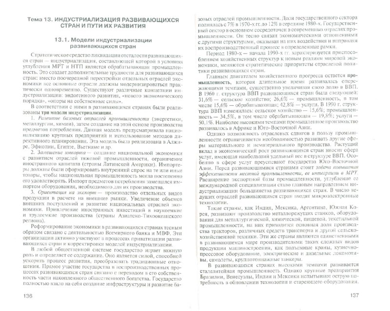 Иллюстрация 1 из 13 для Мировая экономика: конспект лекций - Воронин, Кандакова, Подмолодина | Лабиринт - книги. Источник: Лабиринт