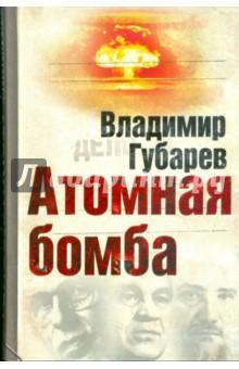 Атомная бомба. Хроника великих открытий