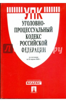 Уголовно-процессуальный кодекс Российской Федерации по состоянию на 20 апреля 2009 года