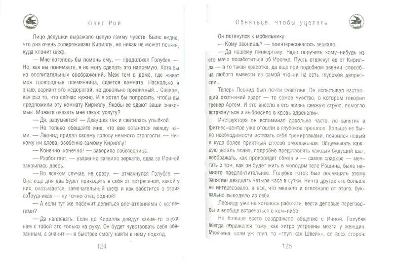 Иллюстрация 1 из 6 для Обняться, чтобы уцелеть - Олег Рой | Лабиринт - книги. Источник: Лабиринт