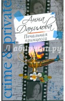 Данилова Анна Васильевна Печальная принцесса