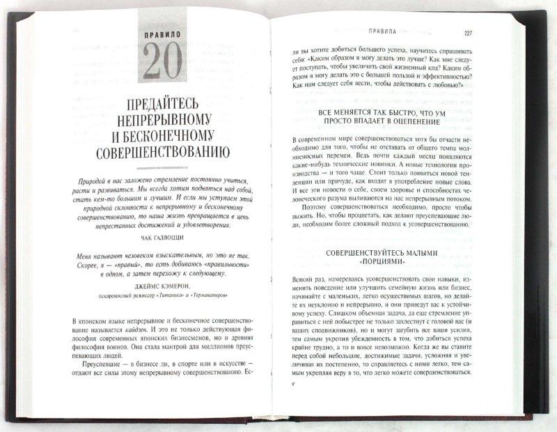 Иллюстрация 1 из 15 для Правила - Кэнфилд, Свитцер | Лабиринт - книги. Источник: Лабиринт