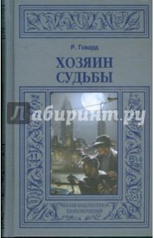 Хозяин судьбы; Повелитель мертвых; Черный Канаан; Черная книга
