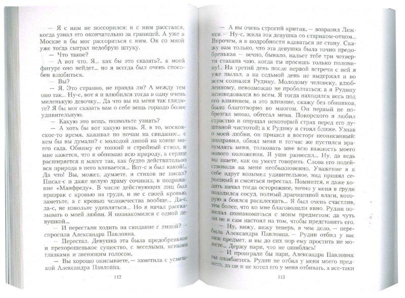 Иллюстрация 1 из 2 для Рудин - Иван Тургенев | Лабиринт - книги. Источник: Лабиринт