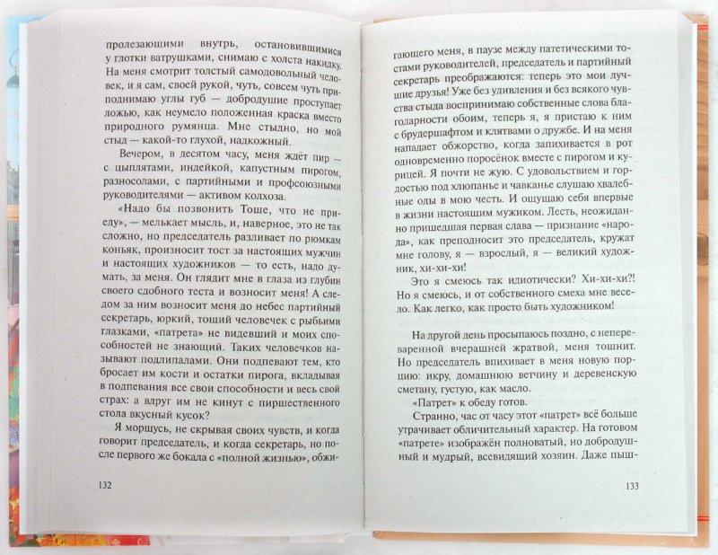Иллюстрация 1 из 16 для Жизнь сначала - Татьяна Успенская | Лабиринт - книги. Источник: Лабиринт