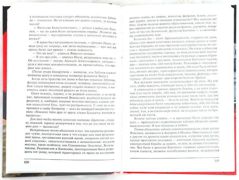 Иллюстрация 1 из 5 для Горение. Неисправимый Феликс - Юлиан Семенов | Лабиринт - книги. Источник: Лабиринт