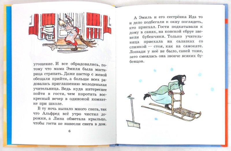 Иллюстрация 1 из 32 для Чем больше, тем лучше,- сказал Эмиль из Леннеберги - Астрид Линдгрен | Лабиринт - книги. Источник: Лабиринт