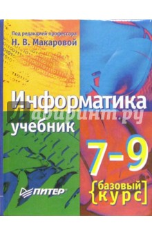 Макарова Наталья Владимировна Информатика. 7-9 класс. Базовый курс. Теория