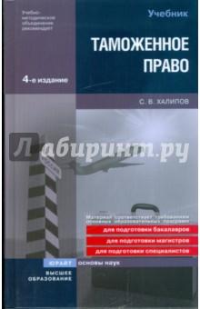 Халипов Сергей Васильевич Таможенное право