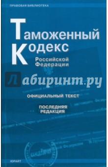 Таможенный кодекс Российской Федерации (последняя редакция)