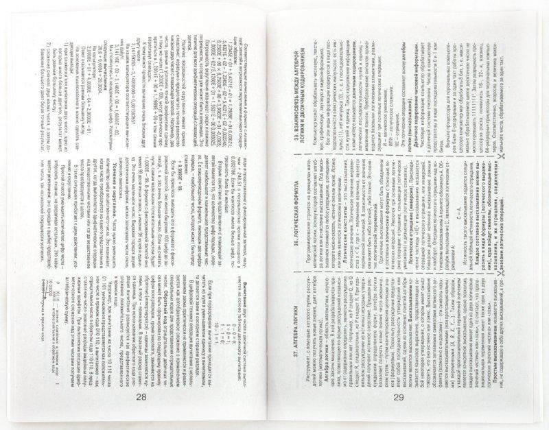 ответы на билеты по литературе вестник образования 2007