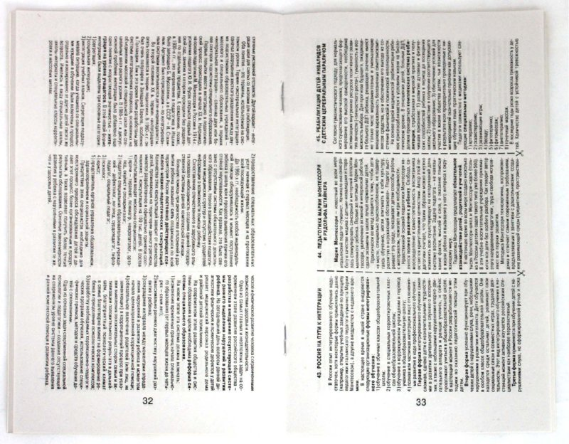 психологiя екзамену загальна шпаргалкидо