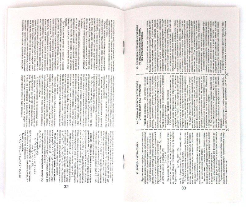 Иллюстрация 1 из 3 для Шпаргалка по страхованию: Ответы на экзаменационные билеты (№64) - Ульяна Лукьянчук | Лабиринт - книги. Источник: Лабиринт