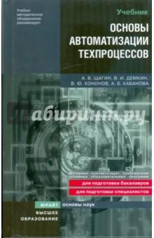 Основы автоматизации техпроцессов: учебное пособие