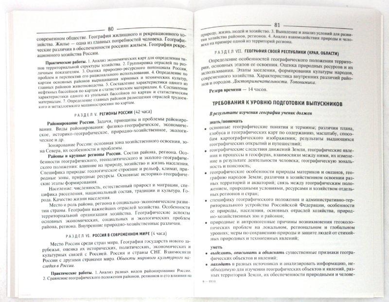 Иллюстрация 1 из 12 для Сборник нормативных документов. География | Лабиринт - книги. Источник: Лабиринт