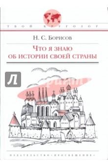Борисов Николай Сергеевич Что я знаю об истории своей страны