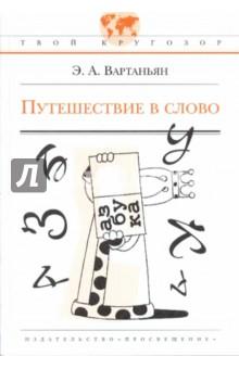 Вартаньян Эдуард Арамаисович Путешествие в слово