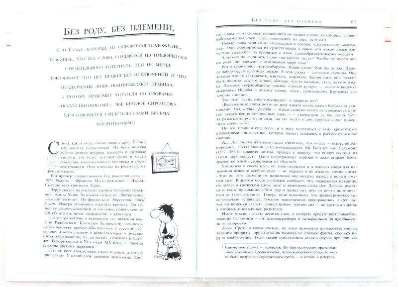 Иллюстрация 1 из 22 для Путешествие в слово - Эдуард Вартаньян | Лабиринт - книги. Источник: Лабиринт