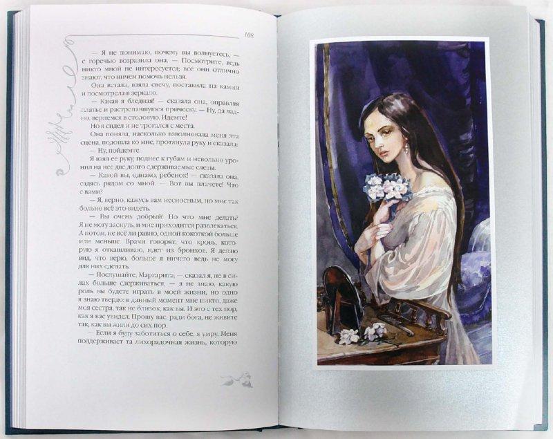 скачать бесплатно книгу даму с камелиями