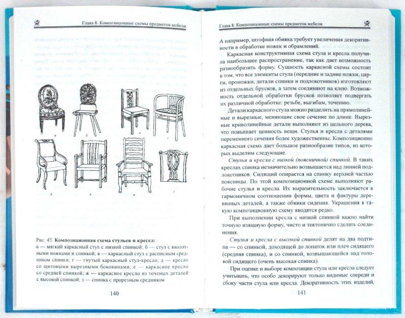 Иллюстрация 1 из 8 для Встроенная и сборная мебель | Лабиринт - книги. Источник: Лабиринт