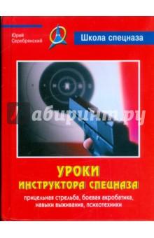 Серебрянский Юрий Анатольевич Уроки инструктора спецназа