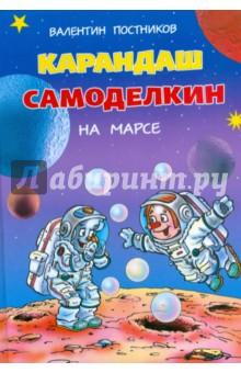 Постников Валентин Юрьевич Карандаш и Самоделкин на Марсе