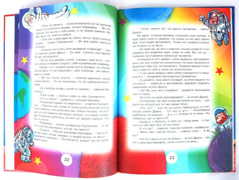 Иллюстрация 1 из 16 для Карандаш и Самоделкин на Марсе - Валентин Постников | Лабиринт - книги. Источник: Лабиринт