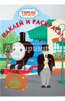 Томас и его друзья № 0915. Наклей и раскрась