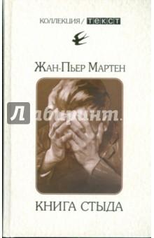 Мартен Жан-Пьер Книга стыда: Стыд в истории литературы