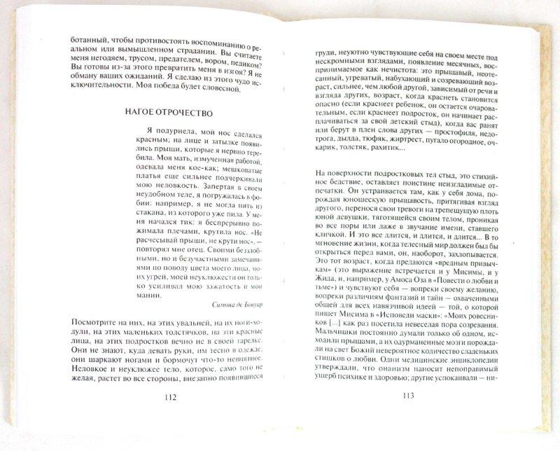 Иллюстрация 1 из 7 для Книга стыда: Стыд в истории литературы - Жан-Пьер Мартен | Лабиринт - книги. Источник: Лабиринт