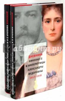 Дневники Николая II и императрицы Александры Федоровны. 1917-1918 (комплект из 2 книг)