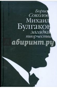 Соколов Борис Вадимович Михаил Булгаков: загадки творчества