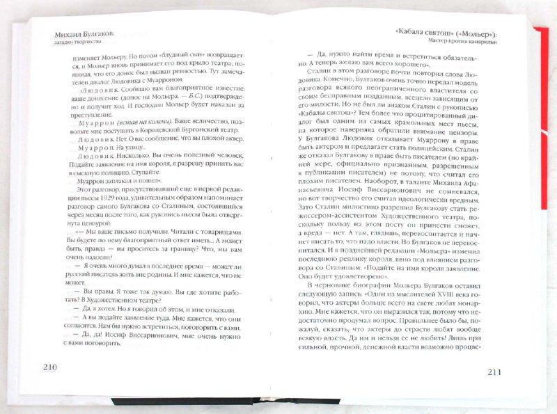 Иллюстрация 1 из 4 для Михаил Булгаков: загадки творчества - Борис Соколов | Лабиринт - книги. Источник: Лабиринт