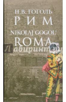 Гоголь Николай Васильевич Рим = Roma (на русском языке с переводом на итальянский язык)