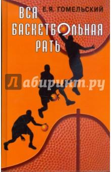 Гомельский Евгений Яковлевич Вся баскетбольная рать