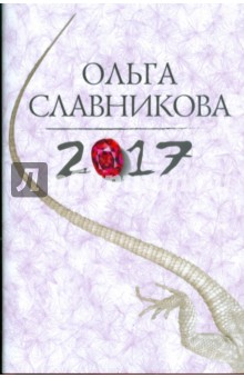 Славникова Ольга Александровна 2017