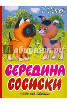 Остер Григорий Бенционович Котенок по имени Гав: Середина сосиски