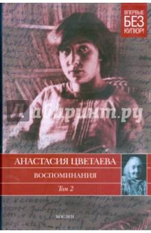 Цветаева Анастасия Ивановна Воспоминания. В 2 томах. Том 2. 1911 - 1922 годы