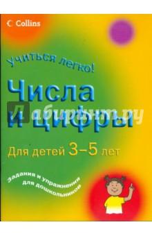 знакомство дошкольников с цифрами и числами для дошкольников