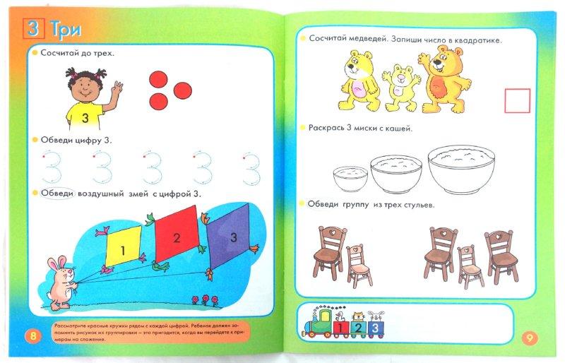 Иллюстрация 1 из 10 для Числа и цифры. Для детей 3-5 лет: Задания и упражнения для дошкольников - Кэрол Корнуэлл | Лабиринт - книги. Источник: Лабиринт