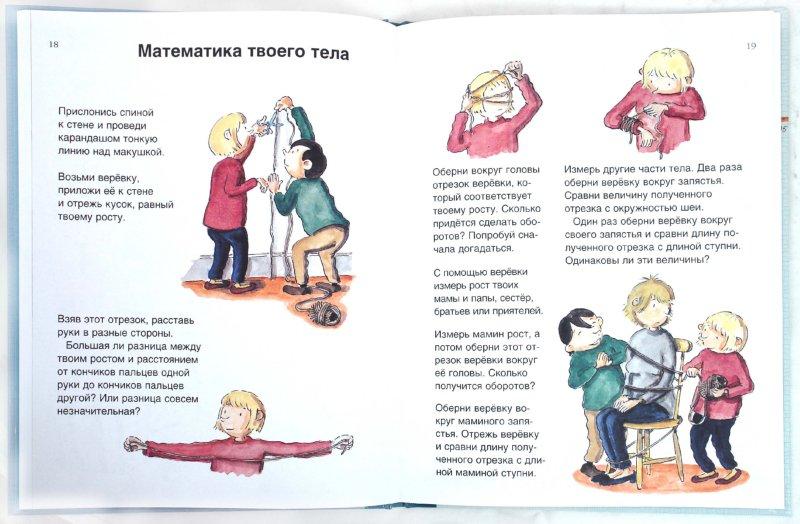 Иллюстрация 1 из 21 для Поиграем в математику: забавные игры и хитрые головоломки - Кристин Дал | Лабиринт - книги. Источник: Лабиринт