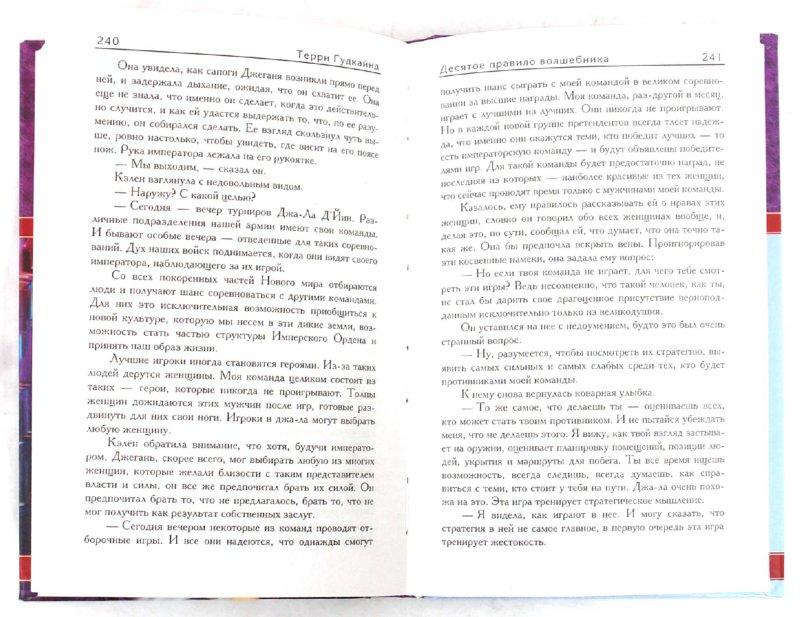 Иллюстрация 1 из 9 для Десятое Правило Волшебника, или Призрак. Книга 2 - Терри Гудкайнд | Лабиринт - книги. Источник: Лабиринт